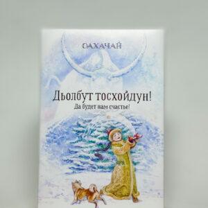 Чай «Дьолбут Тосхойдун»